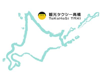 【北海道小樽観光タクシー】の御用命は北海道小樽観光タクシー高橋へ