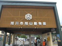 【旭川空港】お得な観光タクシー!旭川~札幌~小樽観光モデルコース