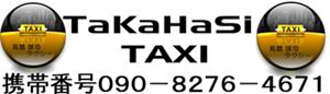 2月13日髙橋誠司タクシー営業開始しました。