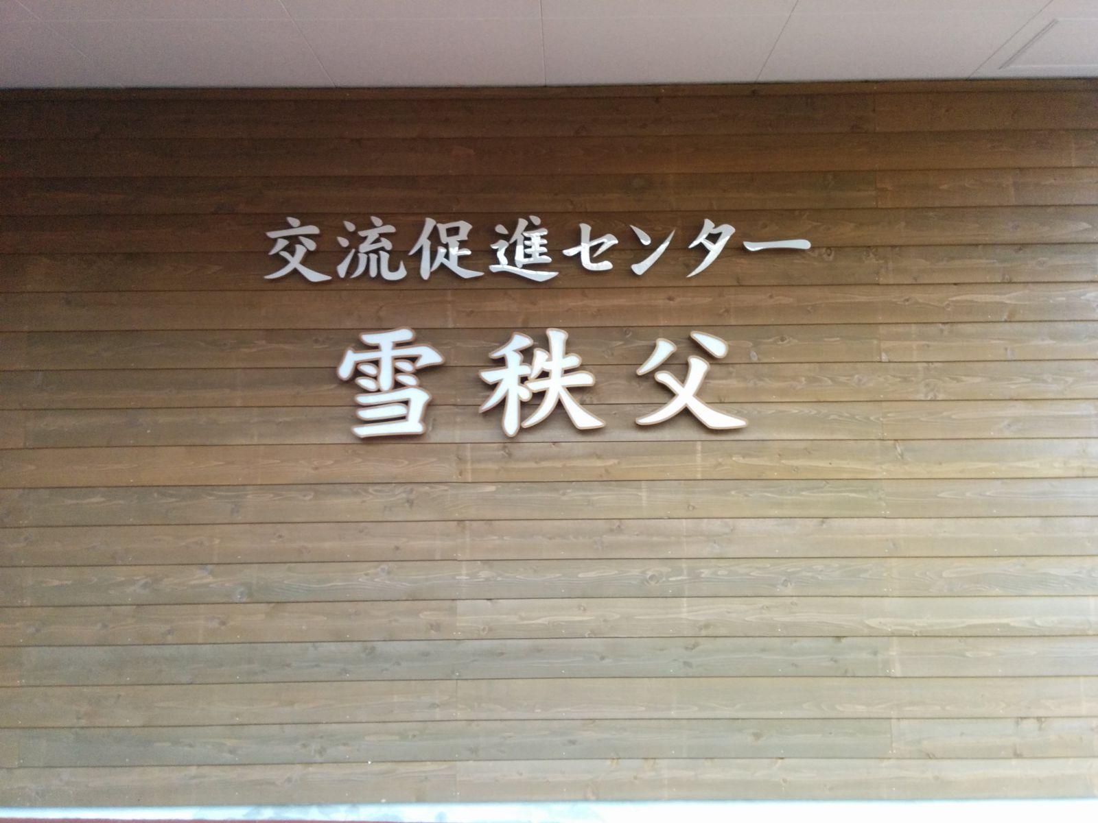 【ニセコ】湯本温泉雪秩父観光案内
