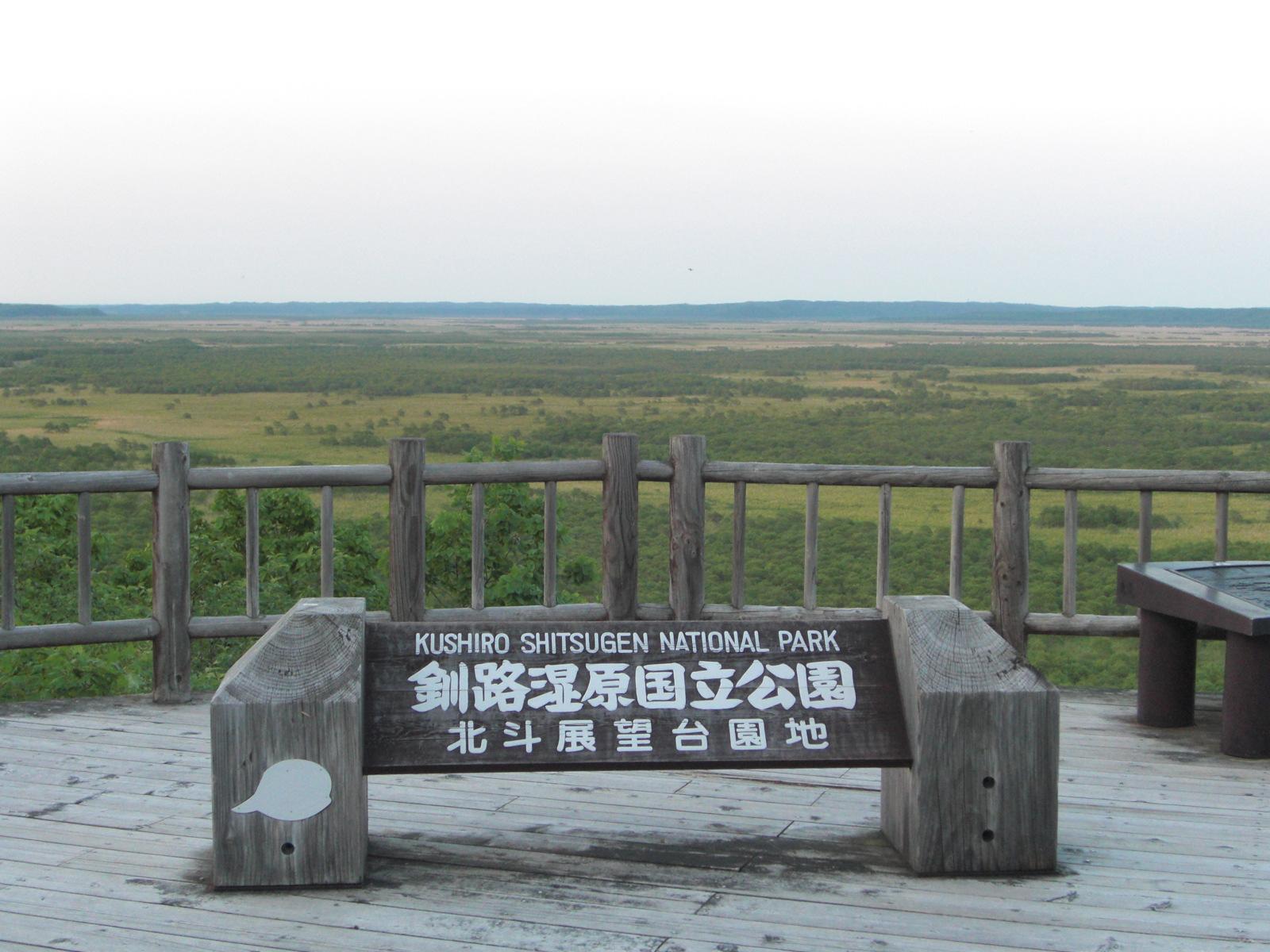 【釧路】釧路湿原観光案内です。