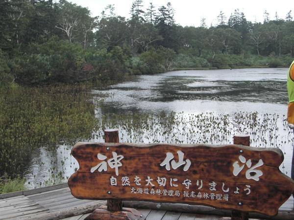【ニセコ】ニセコ町・共和町神仙沼周辺観光案内です。