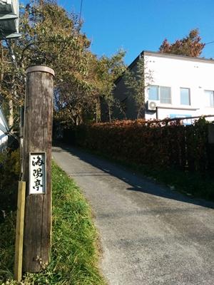 【小樽市】小樽海陽亭観光案内