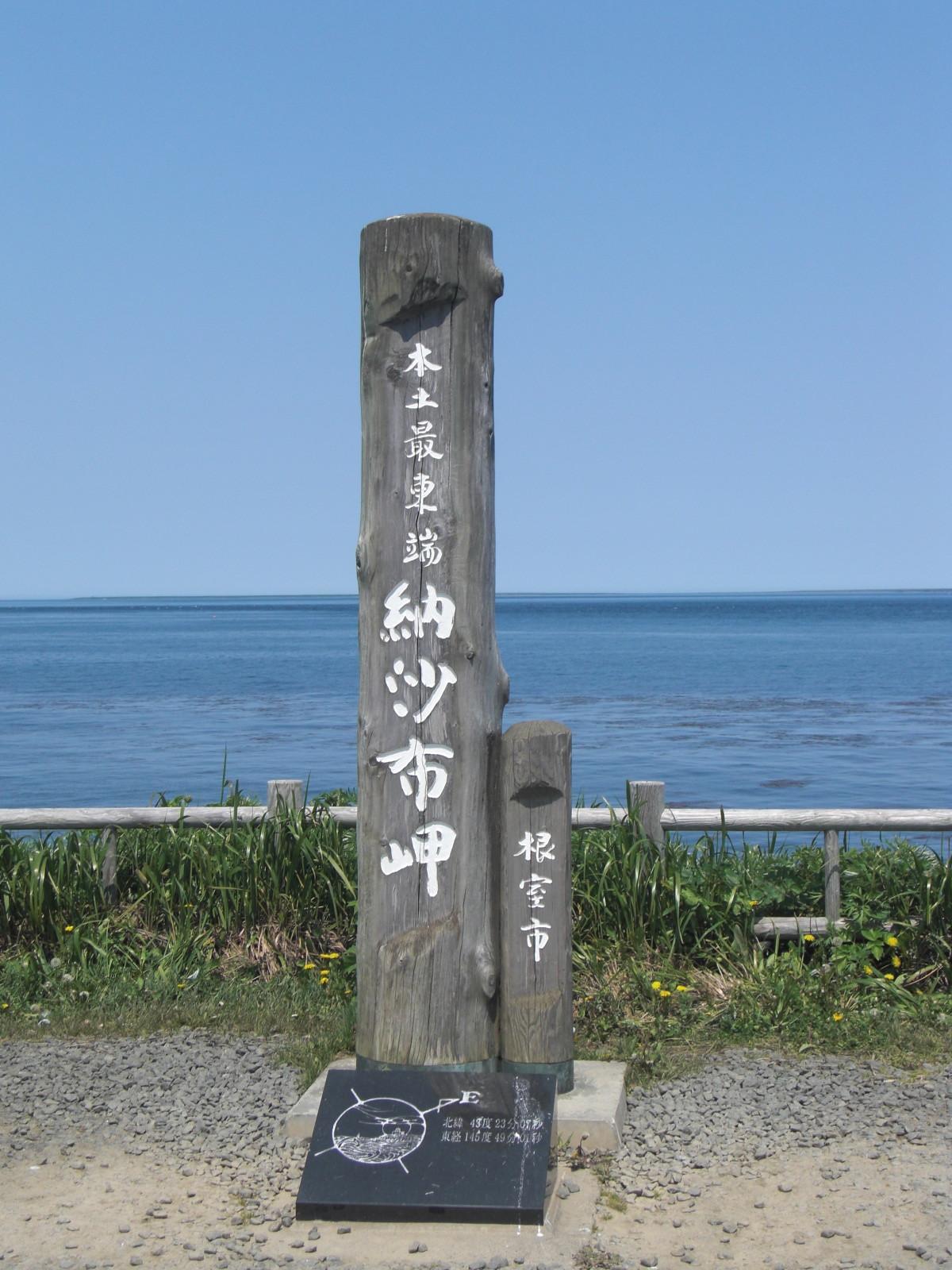 【根室市】納沙布岬観光案内です。