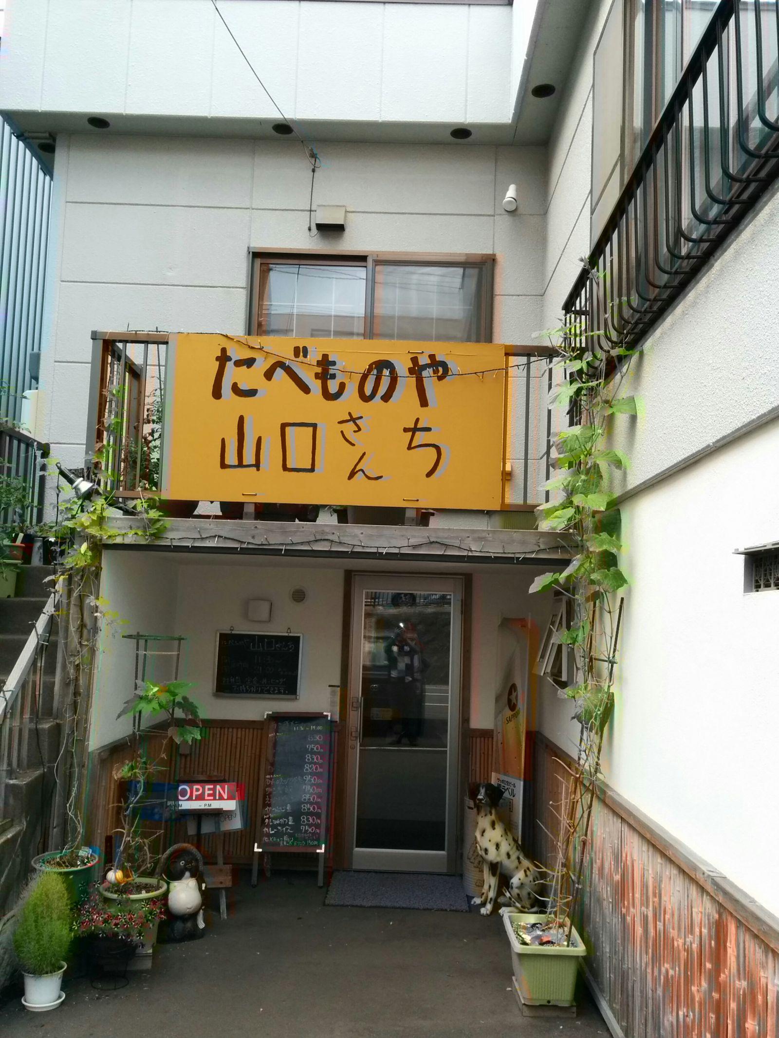 【小樽】たべものや山口さんち観光グルメ案内です。