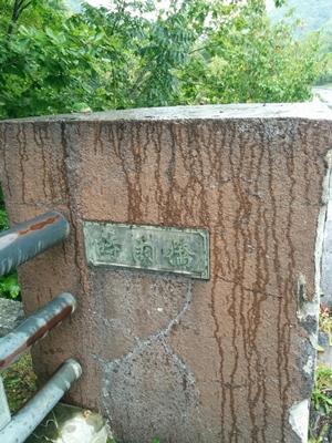 【定山渓温泉】間もなく紅葉します。定山渓時雨橋観光写真です。