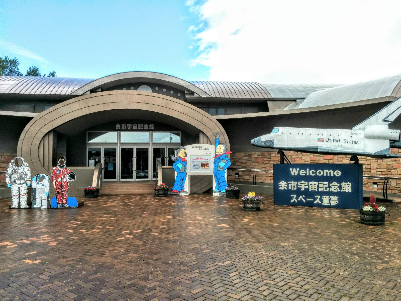 【余市町】余市ニッカウィスキー北海道工場周辺観光案内です。