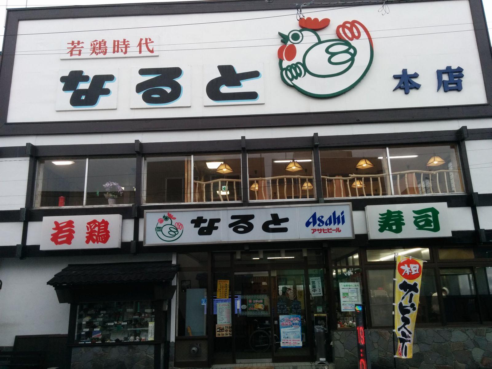 【小樽市】小樽若鶏時代なると観光案内