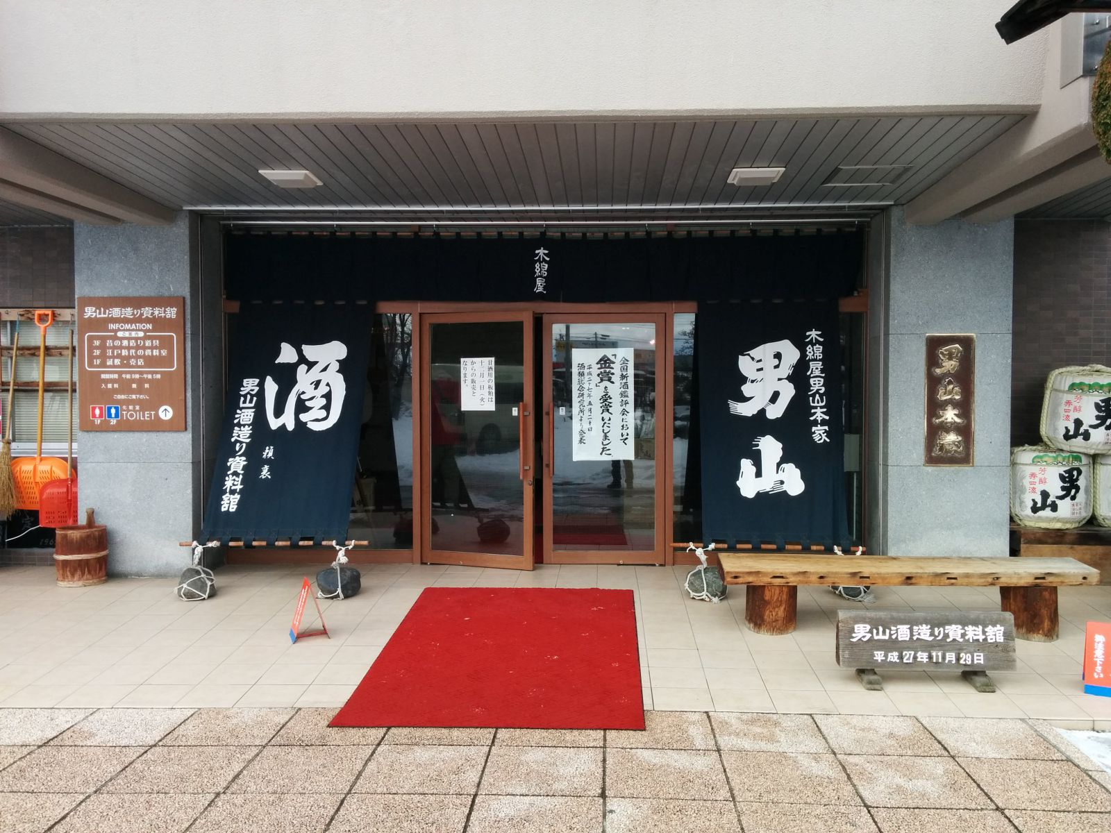 【旭川観光タクシー】冬の男山酒造観光案内です。