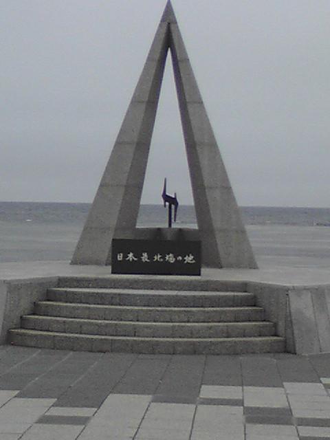 【稚内】宗谷岬観光案内です。
