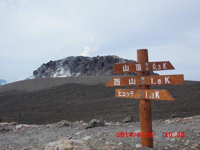 【苫小牧】樽前山登山観光案内です。