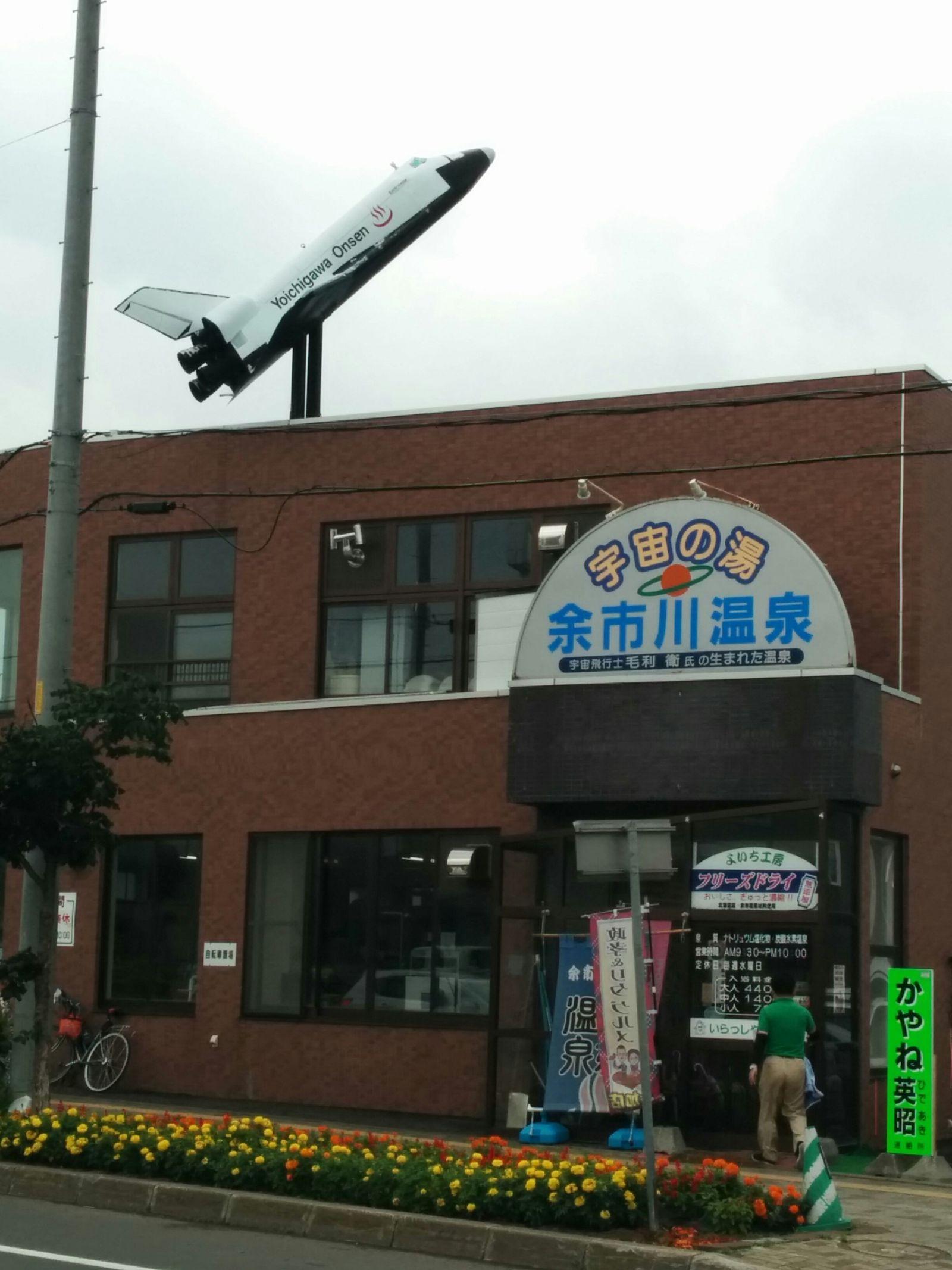 【積丹半島~余市~小樽観光タクシー】