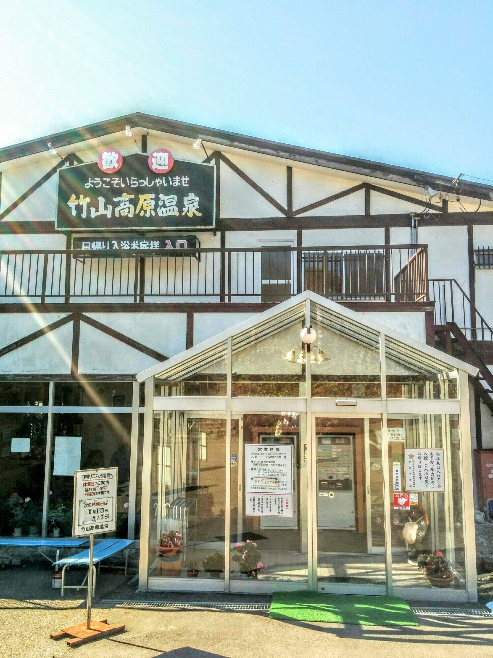 【北広島市】竹山高原温泉観光案内です。