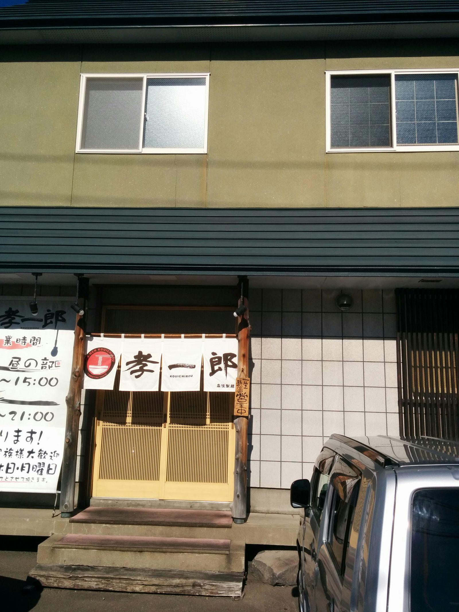 【小樽】ラーメン孝一朗観光グルメ案内です。