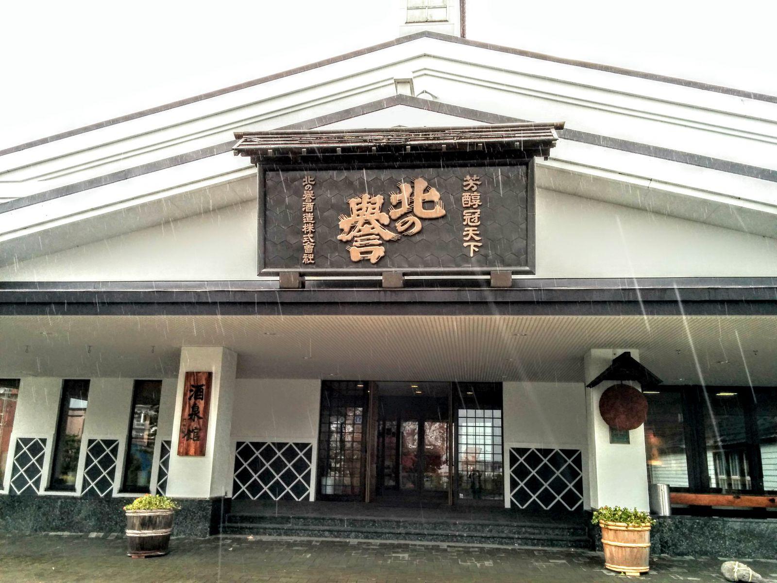 【小樽】北の誉酒泉館観光案内です。
