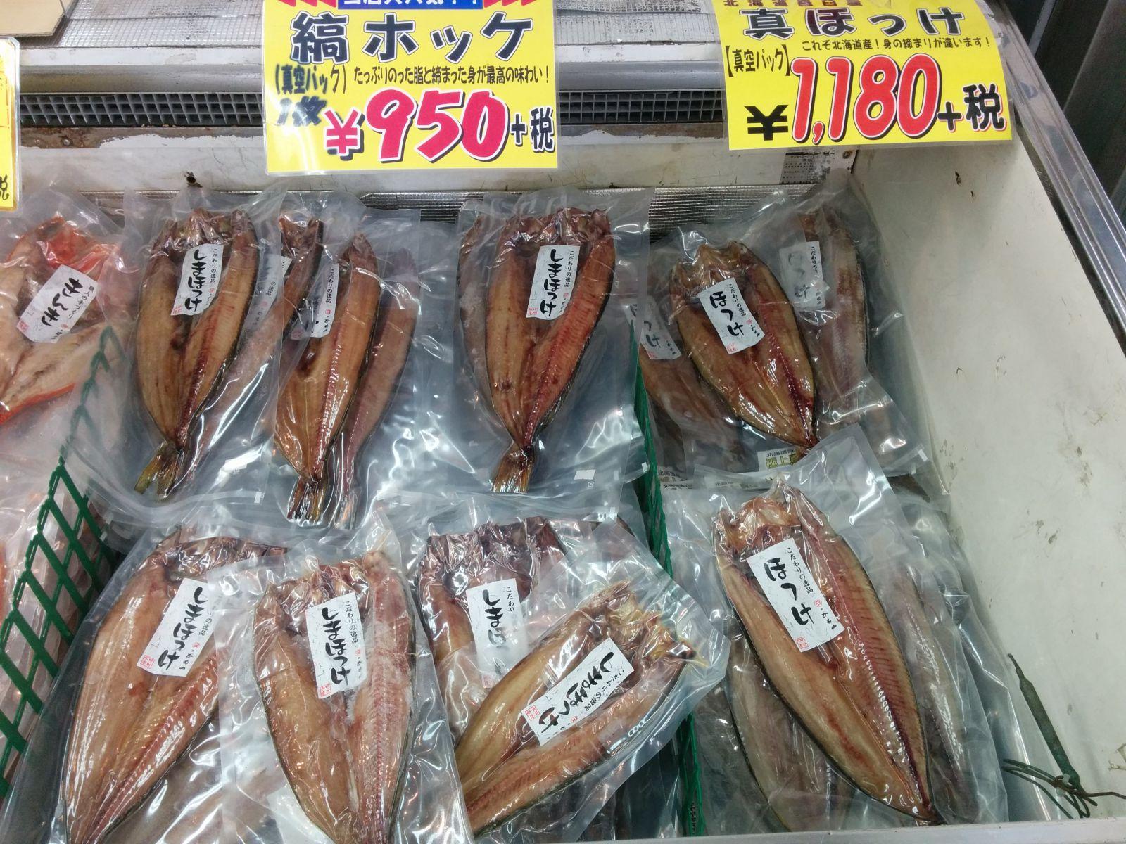 【北海道】北海道の魚・ホッケ観光案内です。