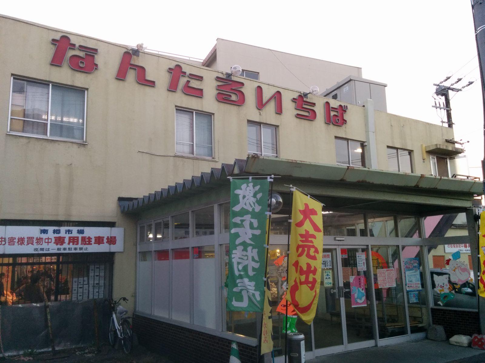 【小樽】なんたる市場観光案内です。