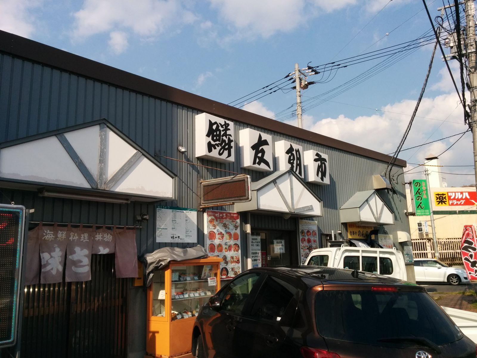 【小樽】小樽鱗友朝市観光案内です。