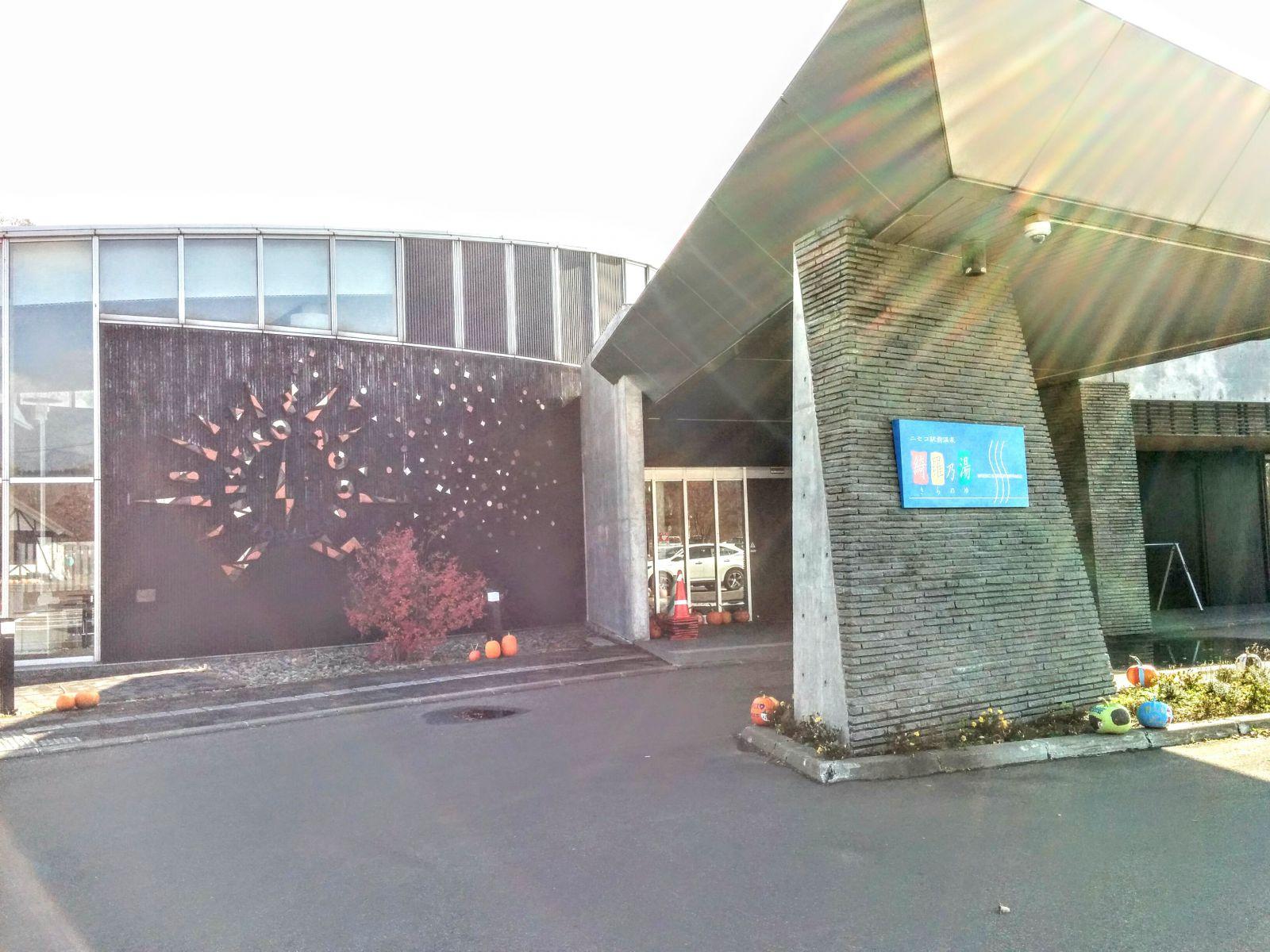 【ニセコ町】ニセコ温泉・綺羅の湯観光案内です。