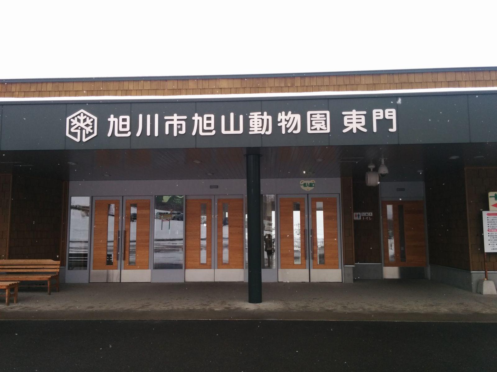 【旭川ジャンボタクシー】旭川市旭山動物園観光写真です。