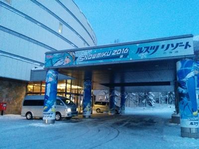 【留寿都村】早朝のルスツリゾート観光タクシー