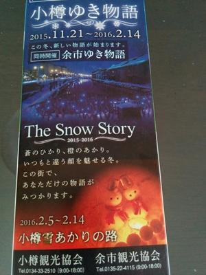【小樽】冬の小樽・余市観光情報です。