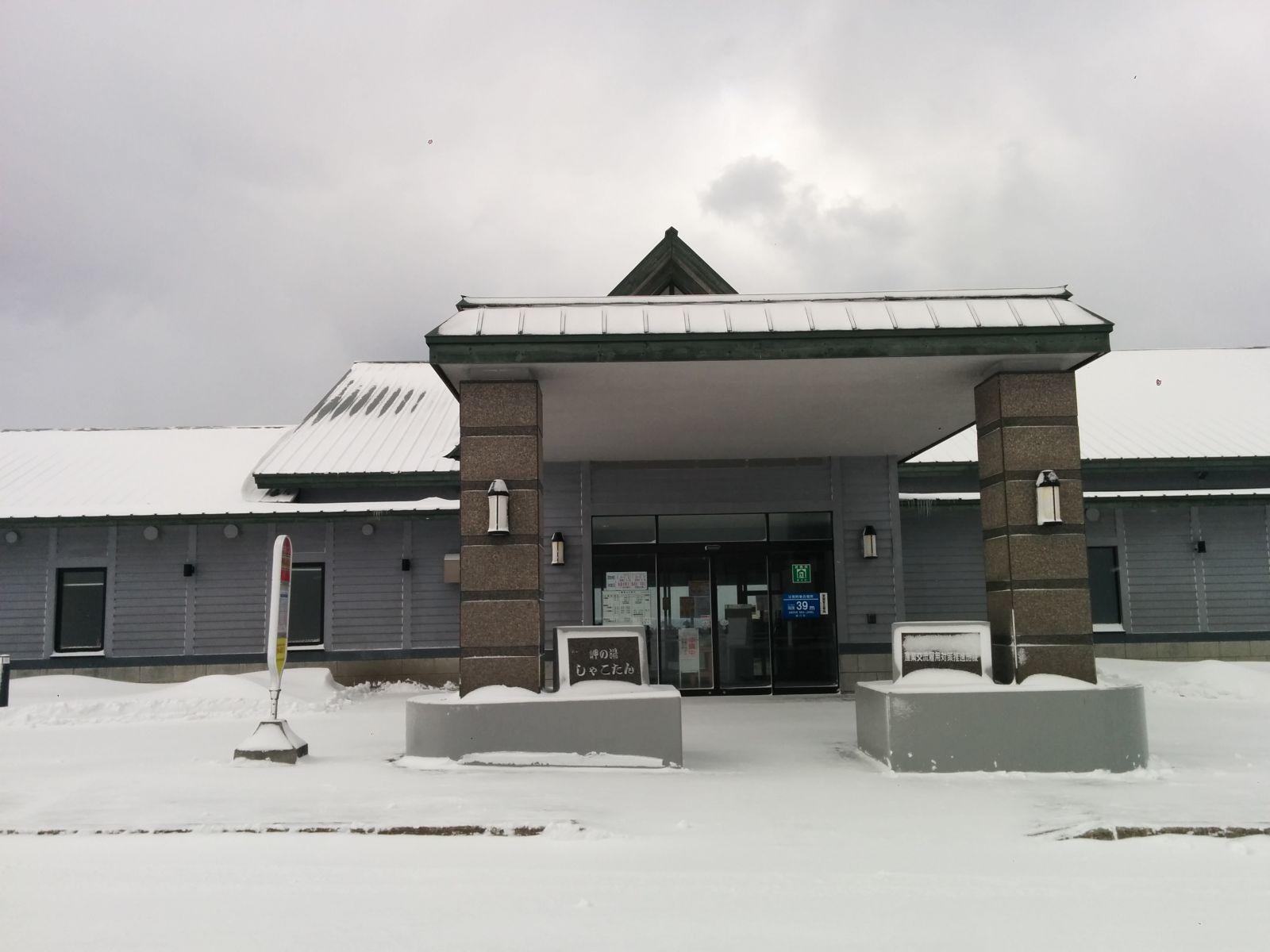 【積丹町】雪の岬の湯しゃこたん温泉観光案内です。