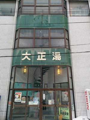 【小樽市】温泉銭湯・大正湯観光案内です。