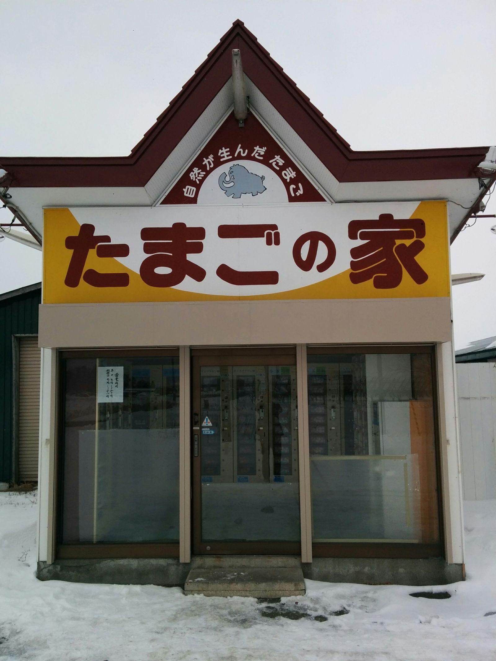 【由仁町】由仁町三川・自然卵のたまごの家観光タクシー