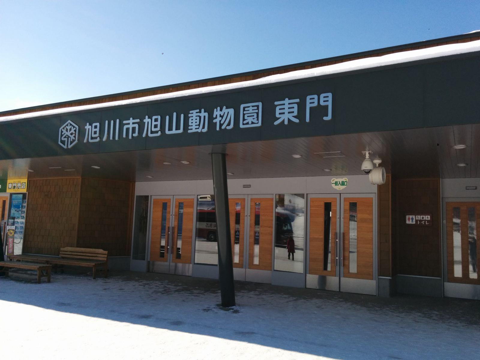 【旭川観光タクシー】雪の旭山動物園観光写真です。