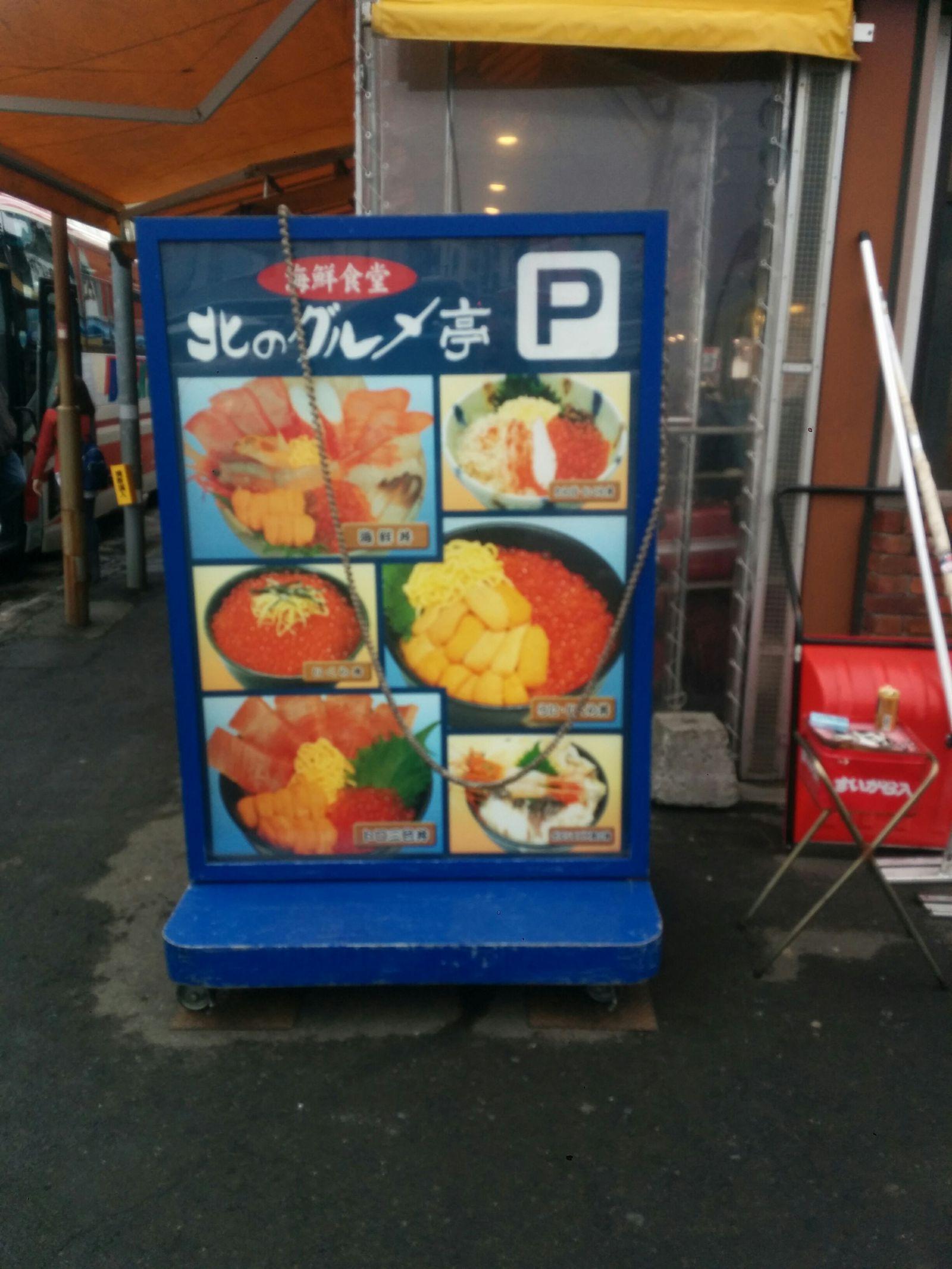 【札幌市】場外市場・北のグルメ亭観光グルメ案内です。