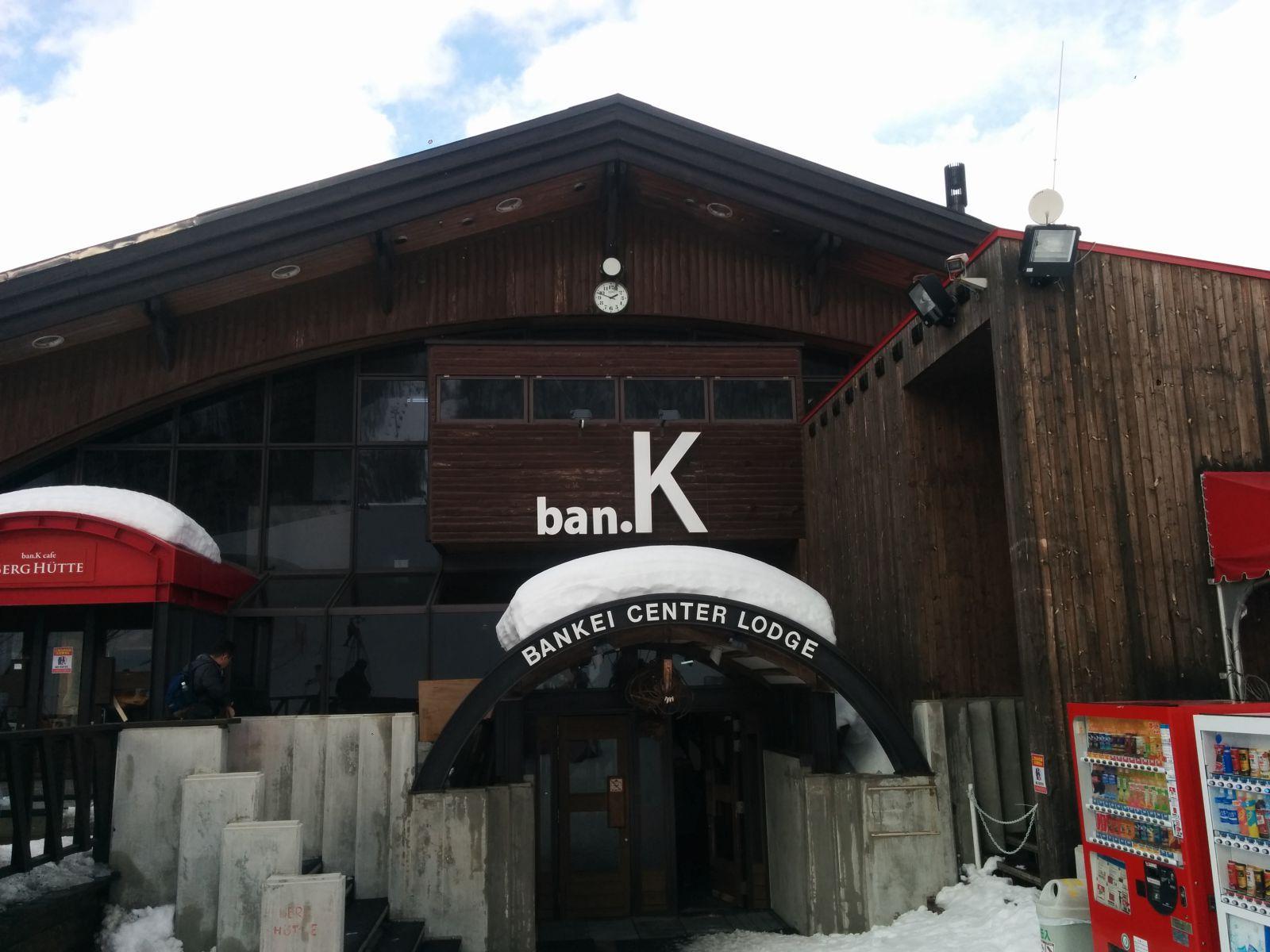 【札幌市】ばんけいスキー場観光タクシー