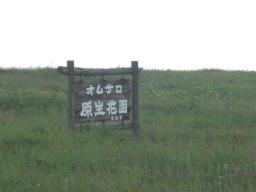 【紋別市】オムサロ原生花園観光案内です。