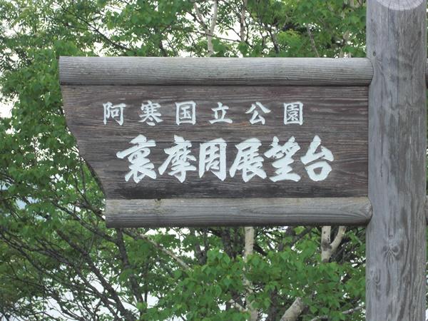 【清里町】裏摩周展望台観光案内です。
