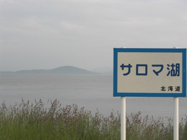 【サロマ湖】サロマ湖観光案内です。