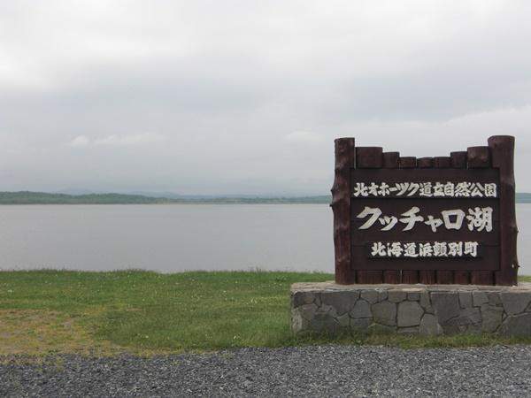 【浜頓別町】クッチャロ湖観光案内です。