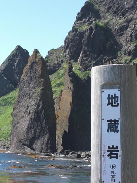 【礼文島】地蔵岩観光案内です。