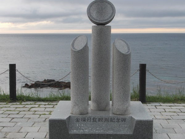 【礼文島】日食観測記念碑観光案内です。