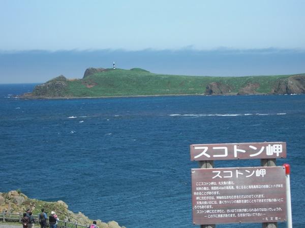 【礼文島】スコトン岬観光案内です。