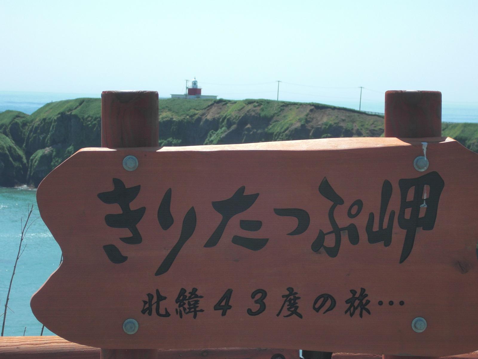 【浜中町】霧多布周辺観光案内です。