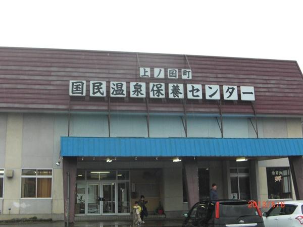 【上ノ国町】国民温泉保養センター(湯ノ岱温泉)観光案内です。