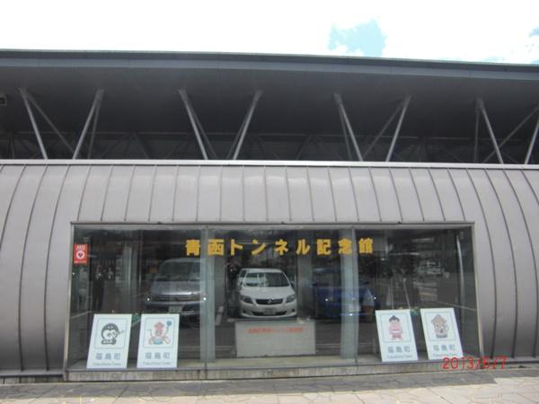 【福島町】青函トンネル記念館観光案内です。