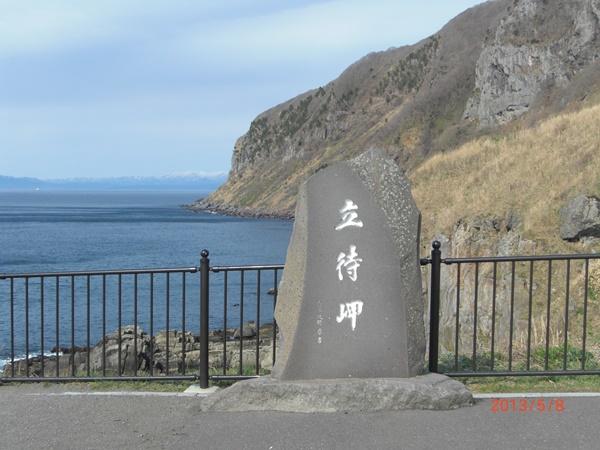 【函館】立待岬観光案内です。