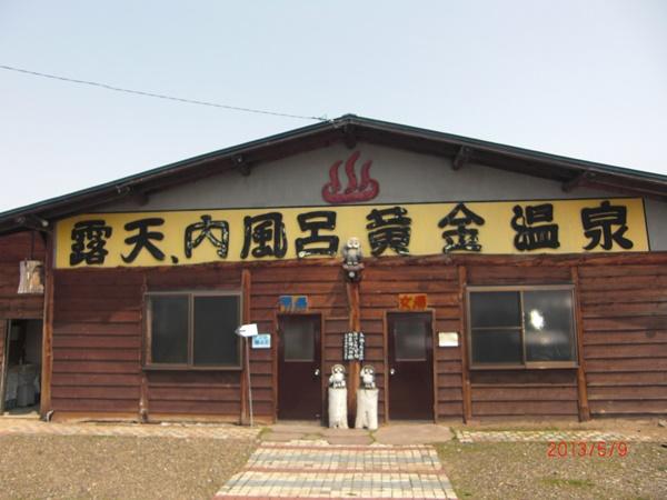 【蘭越町】黄金温泉観光案内です。