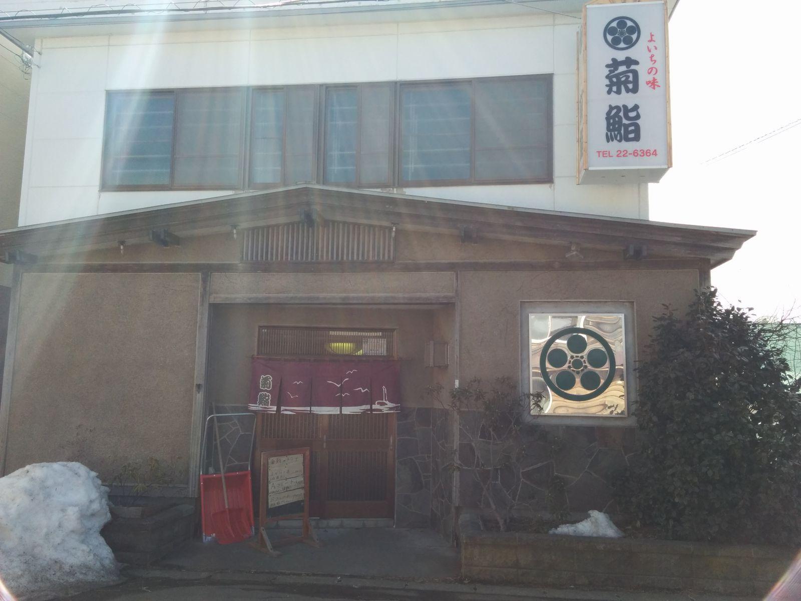【余市町】菊鮨観光グルメ案内です。
