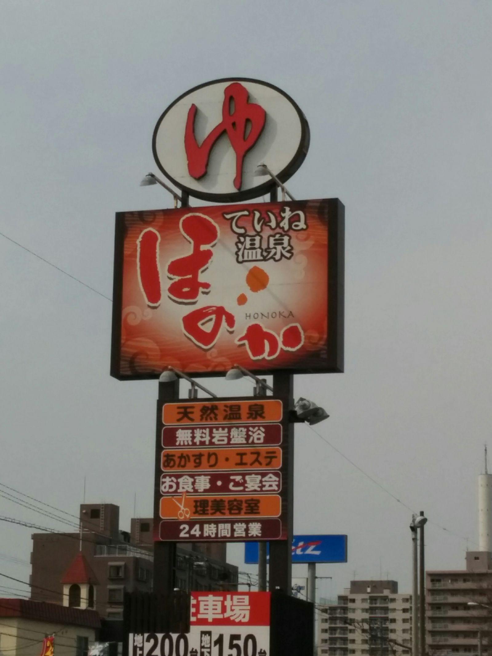 【札幌】早春の手稲温泉ほのか観光案内