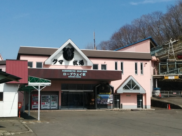 【登別温泉】登別温泉・熊牧場観光タクシー