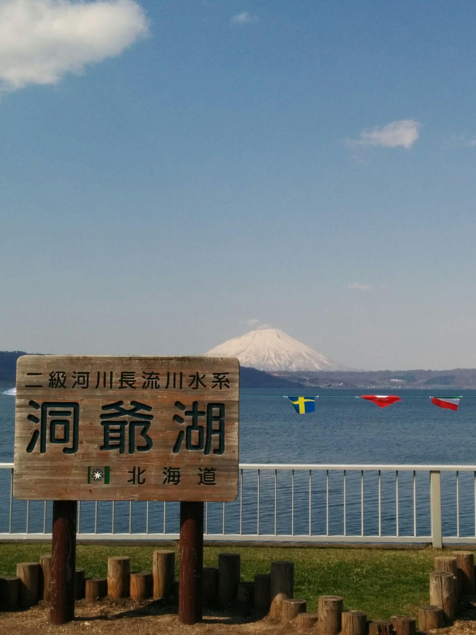 【洞爺湖】春の洞爺湖観光案内です。