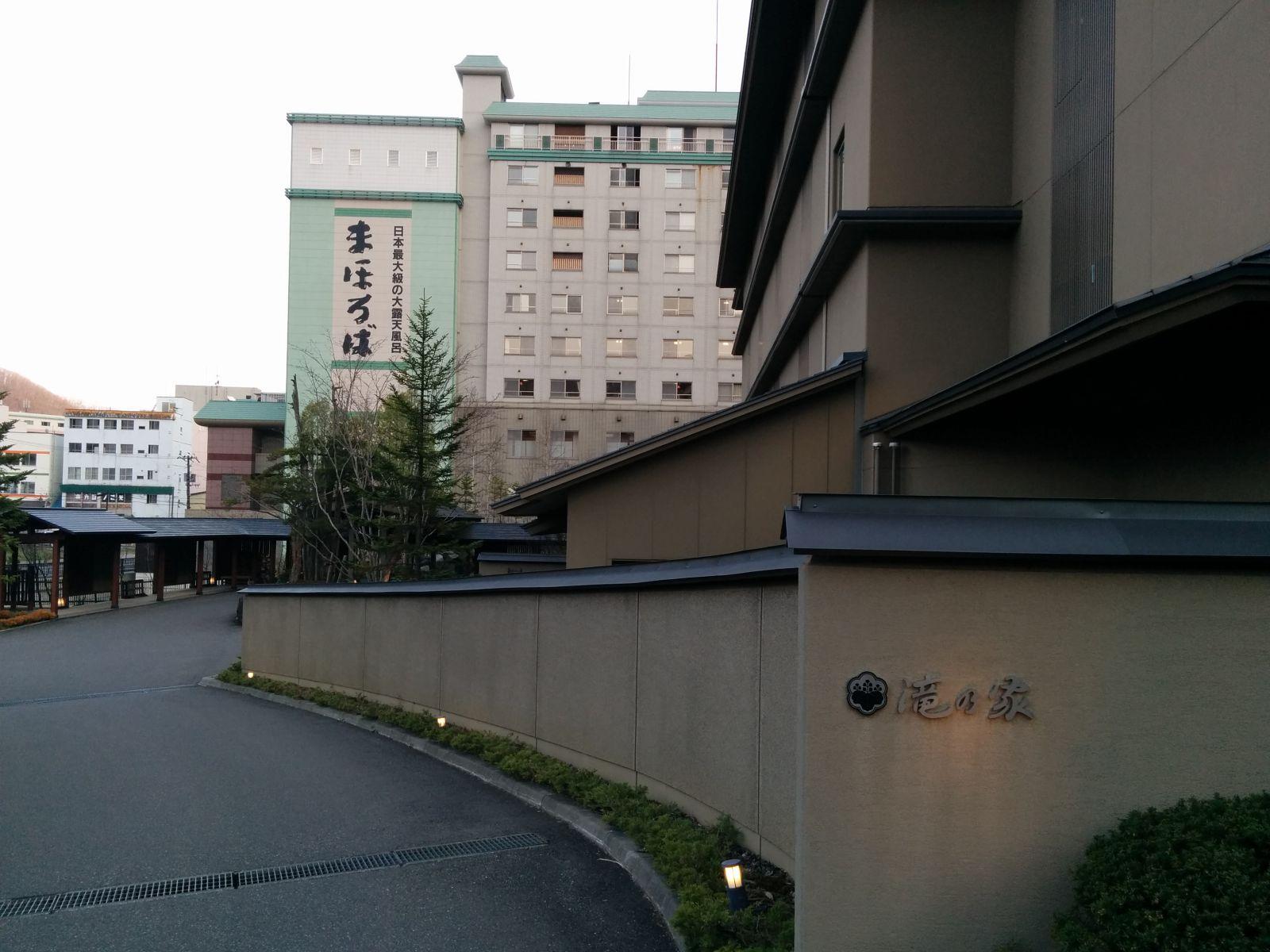 【登別温泉】登別温泉・滝の家観光タクシー