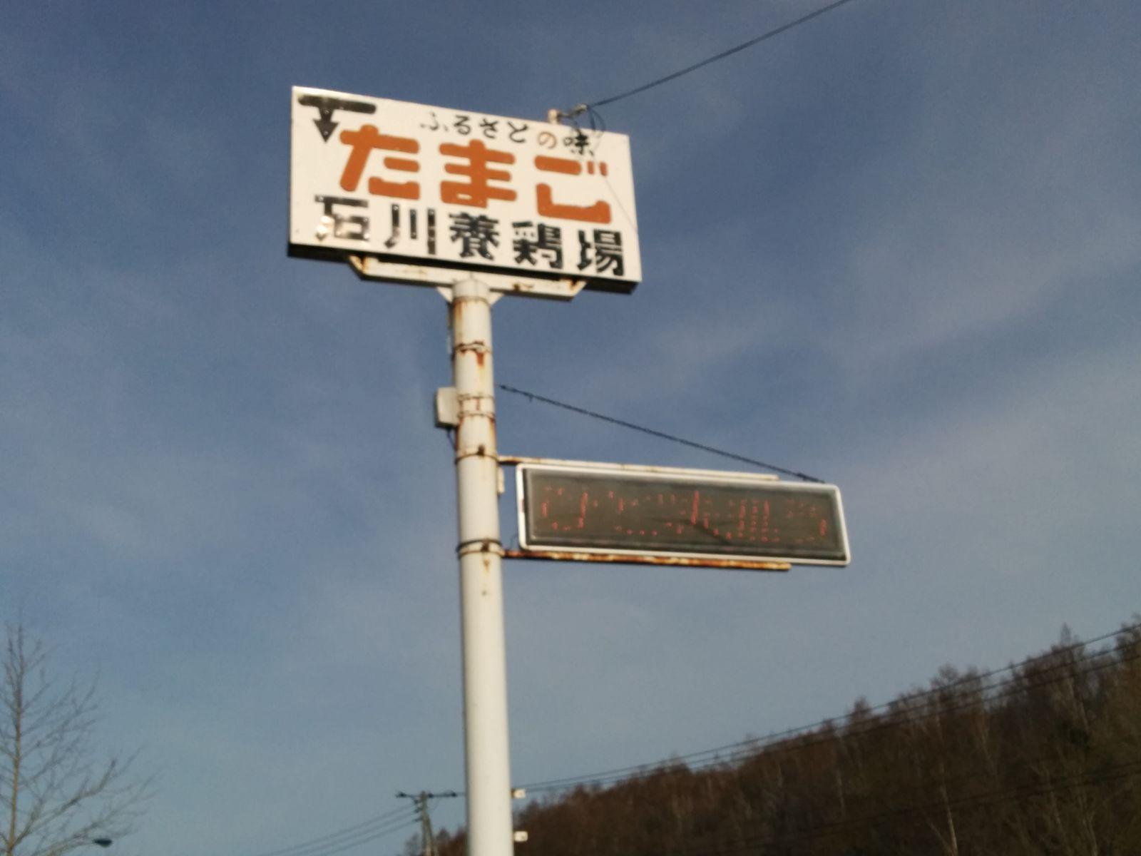【倶知安】倶知安・石川養鶏場観光案内です。